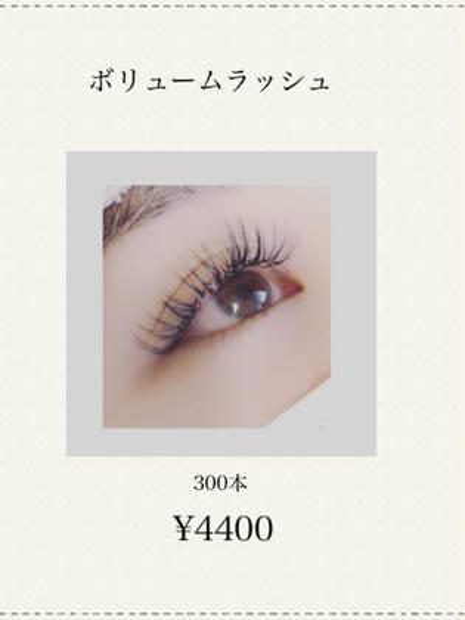 【新規】ボリュームラッシュ 両目300束(100本)
