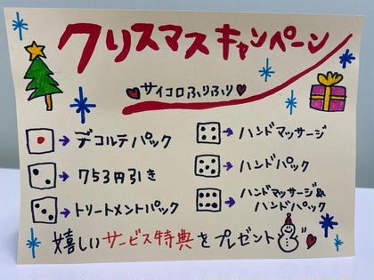 クリスマスキャンペーン🎄 フェイシャルエステのお客様対象です🎁💕 12/25までになります、ご来店お待ちしてます♫ 和-Nagomi-所属・伊波あいりのフォト