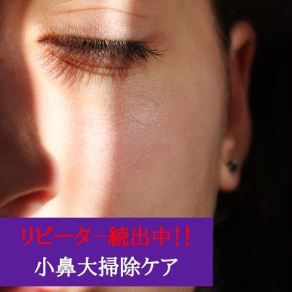 【都度払い】リピーター続出❗️小鼻大掃除ケア