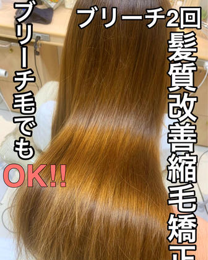 🧡新技術❗️高濃度アミノ酸ストレート+クイックトリートメント🧡ブリーチした髪にもできます補足説明をご覧下さい
