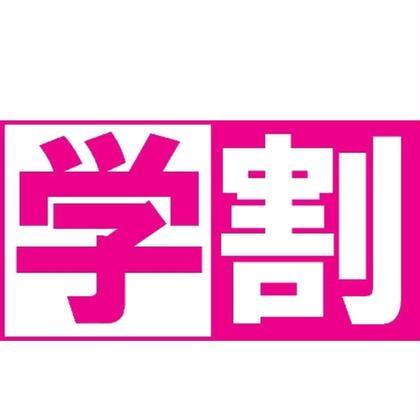 【平日学割U24】 カット ¥4320→¥2700
