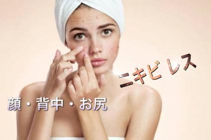 《肌荒れ改善》専門科でも治らない顔、背中、お尻の肌荒れや黒ずみをケア☺️