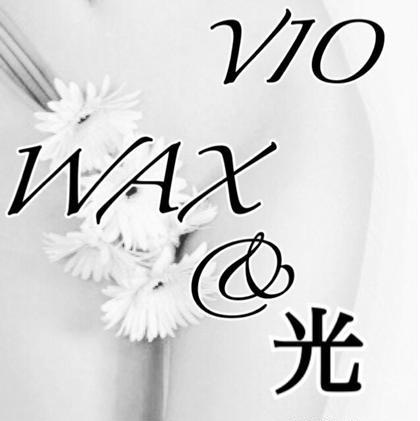 《新規WAX》ブラジリアンワックス(VIO)+光脱毛+保湿(脇の希望もあればワックス&光、無料サービスします♪)