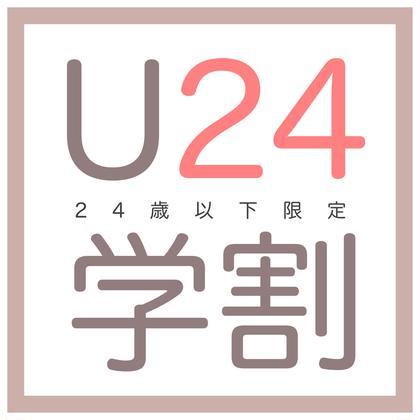 【U24学割】アイシャンプー付き《パリジェンヌ or ラッシュリフト》
