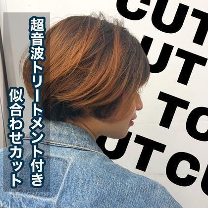 🍁超お得🍁🤎似合わせカット+超音波トリートメント付き🤎