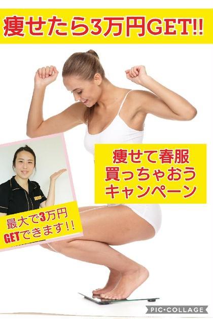 TRINIENCE新松戸本店所属のTRINIENCE新松戸本店のエステ・リラクカタログ