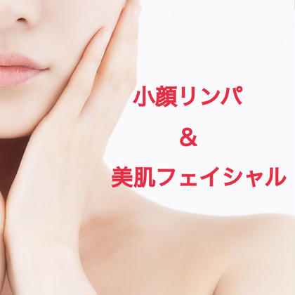 No.1⭐️オールハンド⭐️小顔リンパエステ&美肌フェイシャル お得なフルセット!