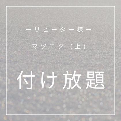 リピーター様♡マツエク(上) 付け放題  ◎1ヶ月以降のオフ・リペアは +550円