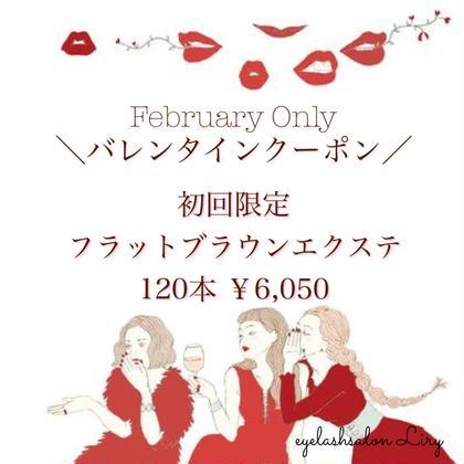 【初回限定】抜け感のある目元に♡ブラウンエクステ120本 ¥6,050