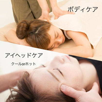 ❣️土日初回限定❣️ボディケア40+ドライヘッドスパ(アイヘッドケア)20分コース🌿✨肩甲骨はがし✨