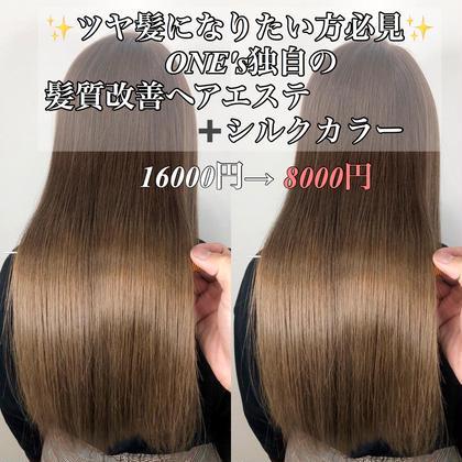 💛🌈本物の髪質改善シルクカラー➕ブロー➕ダメージ分解シャンプー 🌈💛