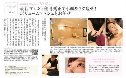 BEAUTY SELECT SALON SUTEKI pro 新宿所属・Eyelash SUTEKI pro新宿のフォト