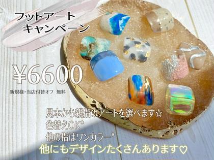 <全員>フットキャンペーン☆選べる親指アート¥6600