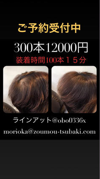 エアリーエクステ300本12000円