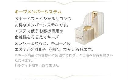 フェイシャルエステ   Revive所属のKiyomi.Yのエステ・リラクカタログ