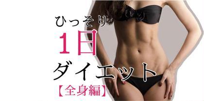 【全身痩せたい‼️】No.2🥈5月分ご予約限定🔥今だけ【30,000円】お得🉐【全身痩せたい】脂肪撃退150分