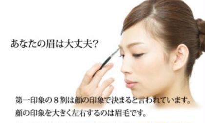 ✨素敵に!眉カットデザイン✨男女OK!!すっきりキレイに整えます♬︎♡イメージアップ!1日限定3名様0円