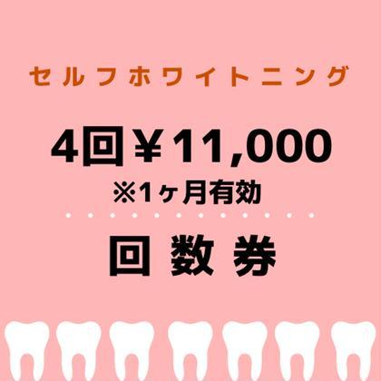 今年限定!【1回あたり¥2,750】集中セルフホワイトニング☆回数券4回分☆¥11,000 ※購入から1ヶ月間有効