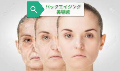 バックエイジング美容鍼💆(美容鍼+最新美容ジェル+フェイシャル)