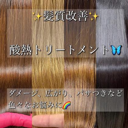 🌈 横浜最安値の圧倒的コスパ 🌈 カット&カラー&酸熱トリートメント+炭酸spa🌈相性の良さ抜群🌈