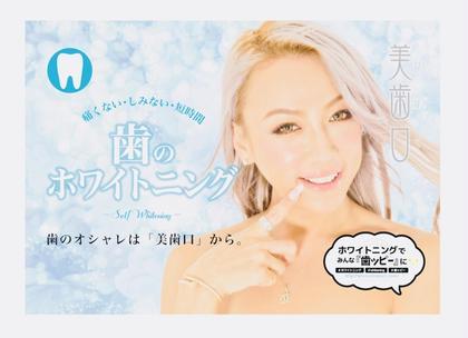 【春の大キャンペーン】セルフホワイトニング8回モニター様募集