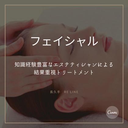 【眉毛+フェイシャルケア】✨美肌✨白玉肌へ✨フェイシャルケア+眉デザイン+眉Wax脱毛+ヒト幹細胞お仕上げ