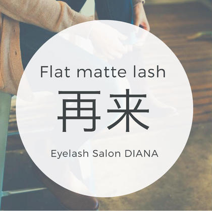Eyelash Salon Diana所属のHamadaMihoのマツエクデザイン