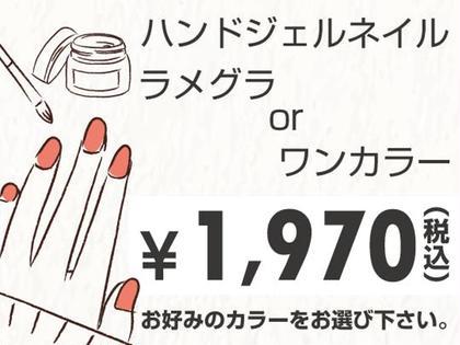 【3時間限定】毎日13:00~16:00までワンカラーorラメグラデーションが1970円(税込)♪
