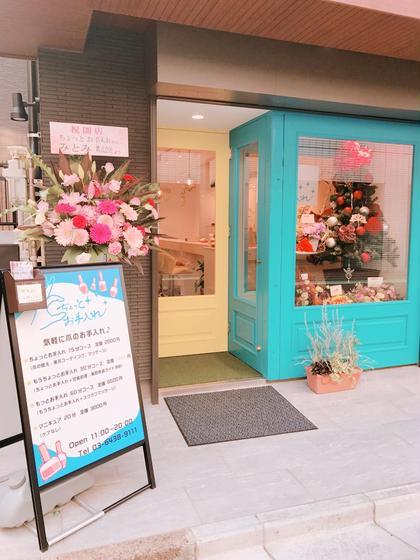 代々木駅西口徒歩2分。新宿・北参道駅からも徒歩圏内!お店は明るく黄色と水色の扉が目印です! ちょっとお手入れ 代々木店所属・ちょっとお手入れNanaのフォト