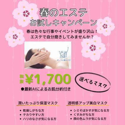 [New]🌸春エステ🌸1,870円‼️ お試しキャンペーン!!選べるマスク✨保湿or美白