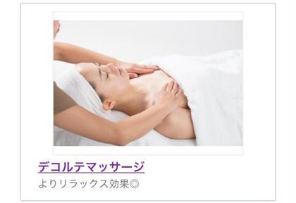 【オプション】デコルテマッサージ