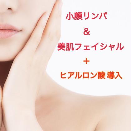 No.2⭐️ [最先端]ヒアルロン酸イオン導入付き⭐️小顔リンパエステ&美肌フェイシャル