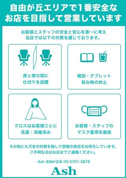 1〜3回目まで使える ⭕️【カラーコース☘】潤艶ヘアカラー&ブロー
