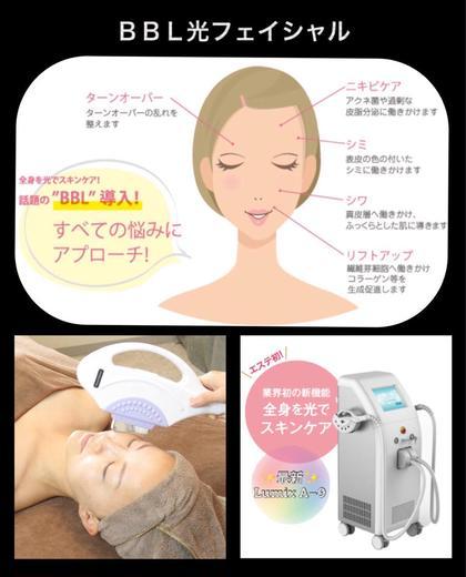 ✨先行配信✨Xmasクーポン🎄BBL光フェイシャルハッピー価格¥7770