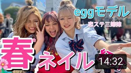 その他 カラー キッズ ネイル メンズ ロング egg公式チャンネルでNAILSGOGO 春ネイル特集してもらいました!