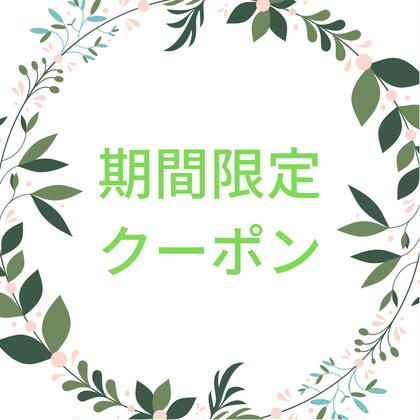 【5月1日〜12日限定】3セットのセルフホワイトニングorセルフエステスタンダード顔4000Shot ¥3480