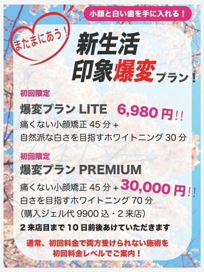 印象爆変コース!なんと!ホワイトニングと小顔がセットです✨夢のコラボ企画!6,980円!
