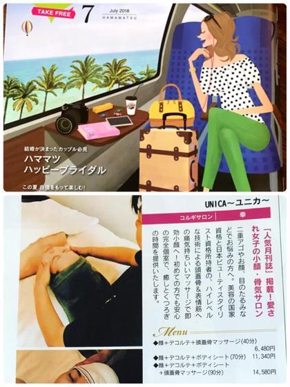 7月号のウィーラに掲載してます! 小顔バランスunica〜ユニカ〜所属・コルギunica松下優子のフォト