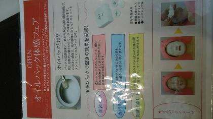 オイルパック サロン 柚美所属・ワカバヤシエリのフォト