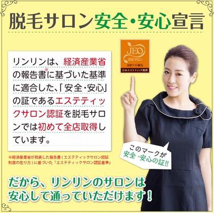 RinRin姫路店所属・RinRin 姫路店のフォト