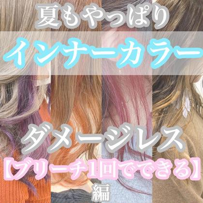 【instagramで人気沸騰中♡】インナーカラー(ブリーチ)&フルカラー&モイストトリートメント