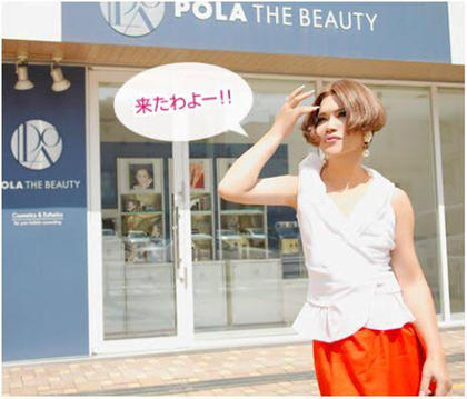 POLA烏丸五条店所属の江藤玲佳のエステ・リラクカタログ