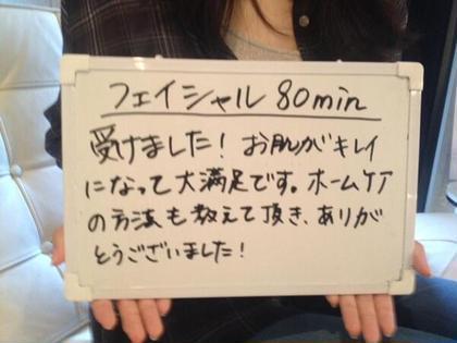 シグネチャーフェイシャル80分のお客さまの感想です。 Beauty Science Day Spa所属・柳川 美咲のフォト