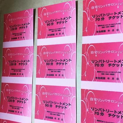 回数券もございます☆ 5枚チケットの、1枚サービス!! 全部で6回の施術が受けれます☆ (アイビー)所属・プライベートリンパサロンivyのフォト