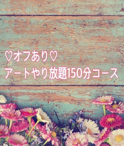 ♡オフあり♡アートやり放題120分コース