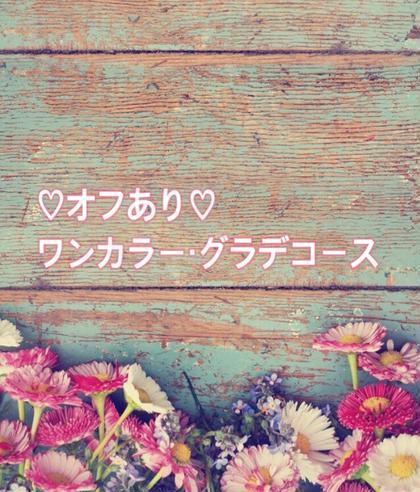 ♡オフあり♡<新規初回>ワンカラー・グラデーションコース