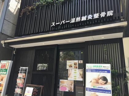 お店の外観 スーパー温熱鍼灸整骨院所属・YAMADATETSUYAのスタイル