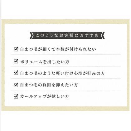 【他店オフ無料】クローバーラッシュ140本まで   4500円
