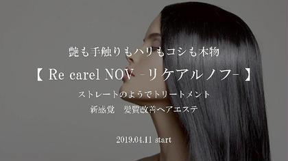 【艶も手触りもハリもコシも本物】 髪質改善 美髪エステ ¥8,000