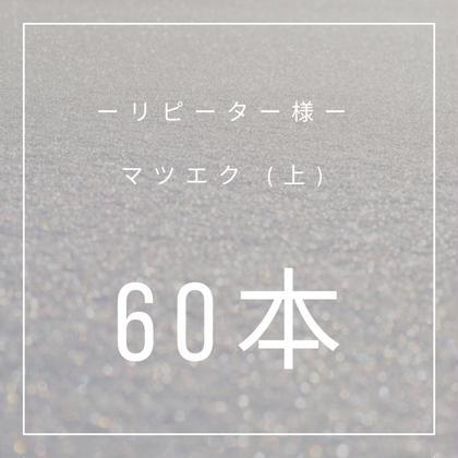 リピーター様♡マツエク(上) 60本  ◎1ヶ月以降のオフ・リペアは +550円